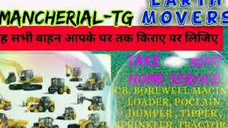 MANCHERIAL  -TG- Earth Movers  on Rent ☆ JCB| Poclain| Dumper ☆ Services at Home 》BOREWELL € CRANE