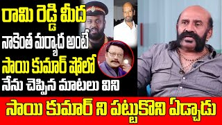 Vijaya Rangaraju Emotional Words about Telugu Villain Rami Reddy | Actor Sai Kumar | Top Telugu TV