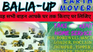 BALIA  -UP- Earth Movers  on Rent ☆ JCB| Poclain| Dumper ☆ Services at Home 》BOREWELL € BULLDOZER