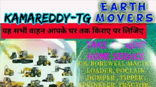 KAMAREDDY  -TG- Earth Movers  on Rent ☆ JCB| Poclain| Dumper ☆ Services at Home 》BOREWELL € CRANE