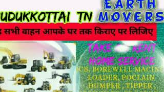 PUDUKKOTTAI  -TN- Earth Movers  on Rent ☆ JCB| Poclain| Dumper ☆ Services at Home 》BOREWELL € CRANE