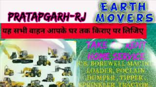 PRATAPGARH  -RJ- Earth Movers  on Rent ☆ JCB| Poclain| Dumper ☆ Services at Home 》BOREWELL € CRANE