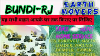 BUNDI  -RJ- Earth Movers  on Rent ☆ JCB| Poclain| Dumper ☆ Services at Home 》BOREWELL € BULLDOZER
