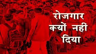 बिहार में युवा को काम नहीं, किसान को फसल का उचित दाम नहीं। अब बिहार को बदलाव की जरूरत है