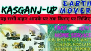 KASGANJ  -UP- Earth Movers  on Rent ☆ JCB| Poclain| Dumper ☆ Services at Home 》 BULLDOZER  € CRANE