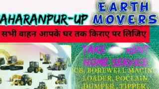 SAHARANPUR  -UP- Earth Movers  on Rent ☆ JCB| Poclain| Dumper ☆ Services at Home 》BOREWELL