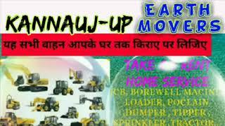 KANNAUJ -UP- Earth Movers  on Rent ☆ JCB| Poclain| Dumper ☆ Services at Home 》€ CRANE  £ BULLDOZER