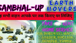 SAMBHAL  -UP- Earth Movers  on Rent ☆ JCB| Poclain| Dumper ☆ Services at Home 》BOREWELL € BULLDOZER