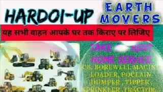 HARDOI  -UP- Earth Movers  on Rent ☆ JCB| Poclain| Dumper ☆ Services at Home 》 € BULLDOZER  £ CRANE