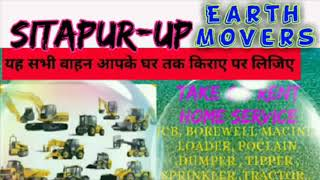 SITAPUR  -UP- Earth Movers  on Rent ☆ JCB| Poclain| Dumper ☆ Services at Home 》BOREWELL € BULLDOZER