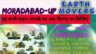 MORADABAD  -UP- Earth Movers  on Rent ☆ JCB| Poclain| Dumper ☆ Services at Home 》BOREWELL € CRANE
