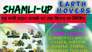 SHAMLI  -UP- Earth Movers  on Rent ☆ JCB| Poclain| Dumper ☆ Services at Home 》BOREWELL € BULLDOZER