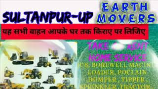SULTANPUR  -UP- Earth Movers  on Rent ☆ JCB| Poclain| Dumper ☆ Services at Home 》BOREWELL € CRANE
