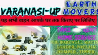 VARANASI  -UP- Earth Movers  on Rent ☆ JCB| Poclain| Dumper ☆ Services at Home 》BOREWELL £ BULLDOZER