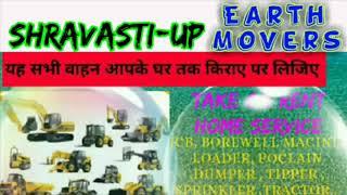 SHRAVASTI  -UP- Earth Movers  on Rent ☆ JCB| Poclain| Dumper ☆ Services at Home 》BOREWELL € CRANE