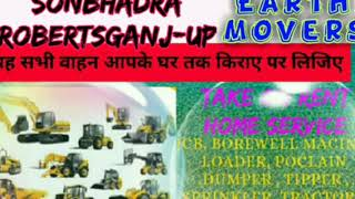 SONBHADRA ROBERTSGANJ -UP- Earth Movers  on Rent ☆ JCB| Poclain| Dumper ☆ Services at Home 》BOREWELL