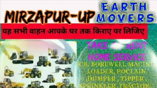 MIRZAPUR  -UP- Earth Movers  on Rent ☆ JCB| Poclain| Dumper ☆ Services at Home 》BOREWELL € CRANE