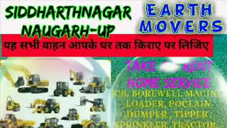 SIDDHATHNAGAR NAUGARH -UP- Earth Movers  on Rent ☆ JCB| Poclain| Dumper ☆ Services at Home 》BOREWELL