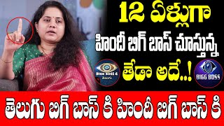 Amma Rajasekhar wife about Difference Between Telugu Bigg Boss and Hindi Bigg Boss | Top Telugu TV