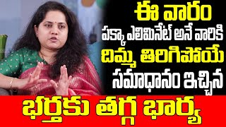 Amma Rajasekhar Wife Shocking Comments on Her Husband Elimination | Bigg Boss 4 9th Week Elimination