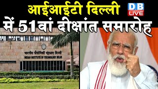 IIT - Delhi में 51वां दीक्षांत समारोह   IIT छात्रों से PM MODI का संवाद    PM Modi news   #DBLIVE