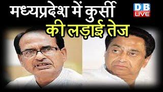 Madhya pradesh में कुर्सी की लड़ाई तेज | KamalNath ने बुलाई बैठक  | madhya pradesh news in hindi