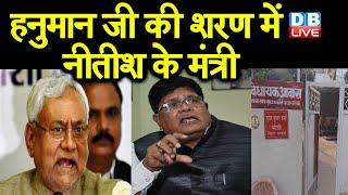 Bihar Election 2020 : हनुमान जी की शरण में नीतीश के मंत्री | जीत के लिए सुंदरकांड का पाठ | #DBLIVE