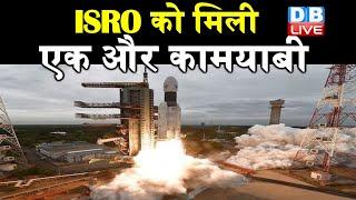 ISRO को मिली एक और कामयाबी | ISRO successful launch of earth observation satellite |  ISRO PSLV C49