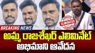 Bigg Boss Amma Rajasekhar Eliminated | Amma Rajasekhar Out From Bigg Boss 4 Telugu | Star Maa
