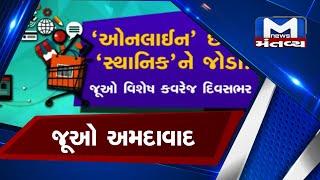 'ઓનલાઇન' છોડો,'સ્થાનિક' ને જોડો!..જૂઓ Ahmedabad