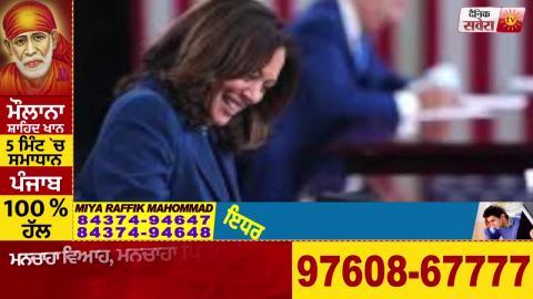 पहली बार America को मिली भारतीय मूल की महिला Vice President,जानिए Kamala Harris के बारे मे खास बातें