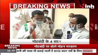 Chhattisgarh News || PCC Chief Mohan Markam ने INH से की खास बातचीत, केंद्र सरकार पर साधा निशाना