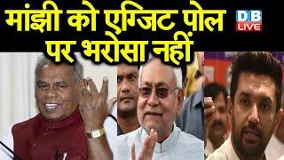 सवालों के घेरे में Exit Poll   मांझी को Bihar Election Exit Poll पर भरोसा नहीं  #DBLIVE