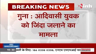 Madhya Pradesh News : CM Shivraj Singh Chouhan ने मृतक के परिजनों से की मुलाकात, नौकरी देने का ऐलान