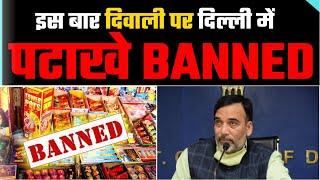 Delhi में  बढ़ते Pollution और Corona Cases को देखते हुए Kejriwal Govt ने किए Crackers Ban