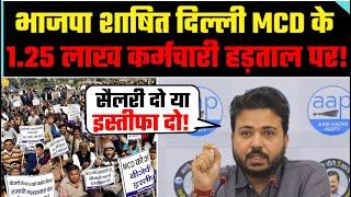 Salary न मिलने पर BJP Delhi MCD के 1.25 लाख़ कर्मचारी Strike पर | AAP ने दी चेतावनी