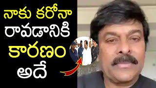 Megastar Chiranjeevi Tested Positive | Chiranjeevi Health Condition  | Top Telugu TV