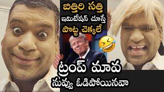 Super Fun : Bithiri Sathi Imitates Donald Trump losing | Bithiri Sathi Videos Latest | Top Telugu TV