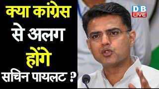 क्या Congress से अलग होंगे Sachin Pilot ? समर्थकों को लेकर Sachin Pilot का बड़ा बयान |#DBLIVE
