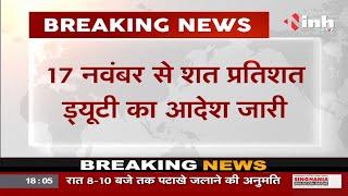 Chhattisgarh News    मंत्रालय का आदेश, सभी कर्मचारियों की Duty शत प्रतिशत