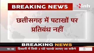 Chhattisgarh News : Diwali 2020 || Chhattisgarh में पटाखों पर प्रतिबंध नहीं,