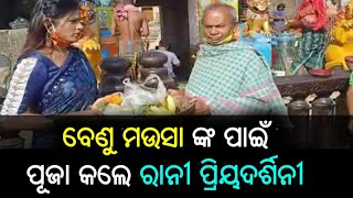 Balasore By Poll Result | Actress Rani Priyadarshini କହିଲେ ବେଣୁ ମଉସା.....
