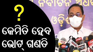 Balasore and Tirtol By Election Result | Press Meet By State Cheif Election Commission
