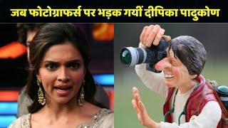 जब Photographers पर भड़क गयीं Deepika Padukone, दे दी इतनी बड़ी धमकी