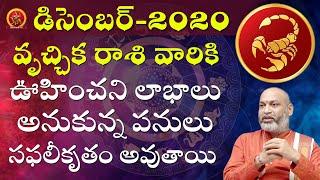 Vruschika Rasi December 1st - 31st 2020 | Rasi Phalalu Telugu | Nanaji Patnaik | Scorpio