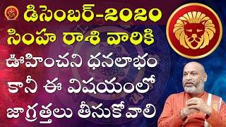 Simha Rasi December 1st - 31st 2020 | Rasi Phalalu Telugu | Nanaji Patnaik | Leo