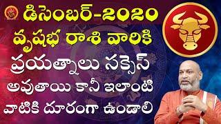 Vrishabha Rasi December 1st - 31st 2020 | Rasi Phalalu Telugu | Nanaji Patnaik | Taurus