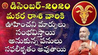 Makara Rasi December 1st - 31st 2020   Rasi Phalalu Telugu   Nanaji Patnaik   Capricorn