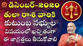 Tula Rasi December 1st - 31st 2020 | Rasi Phalalu Telugu | Nanaji Patnaik | Libra