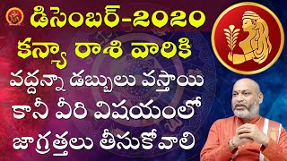 Kanya Rasi December 1st - 31st 2020 | Rasi Phalalu Telugu | Nanaji Patnaik | Virgo